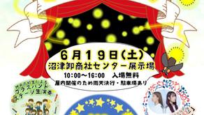 第5回 ホタルまつり 6月19日 (土)開催のお知らせ