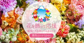 「企業・事業所等における県産花きの展示」実施先を募集します
