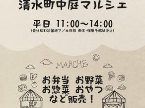 第2弾 清水町中庭マルシェ(2月22日~4月2日)