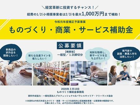 令和元年度補正「ものづくり・商業・サービス生産性向上促進補助金」の公募について