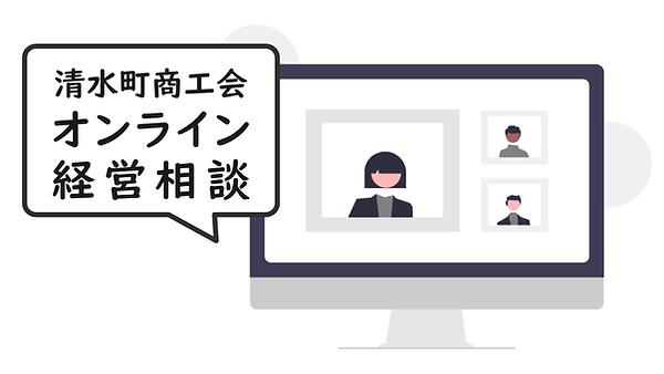 オンライン経営相談.png