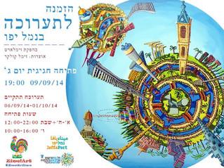 Jaffa Port Exhibition