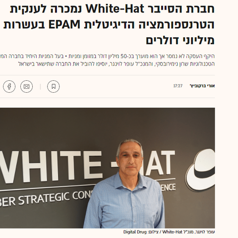 EPAM Acquires Israel-based White-Hat Ltd.