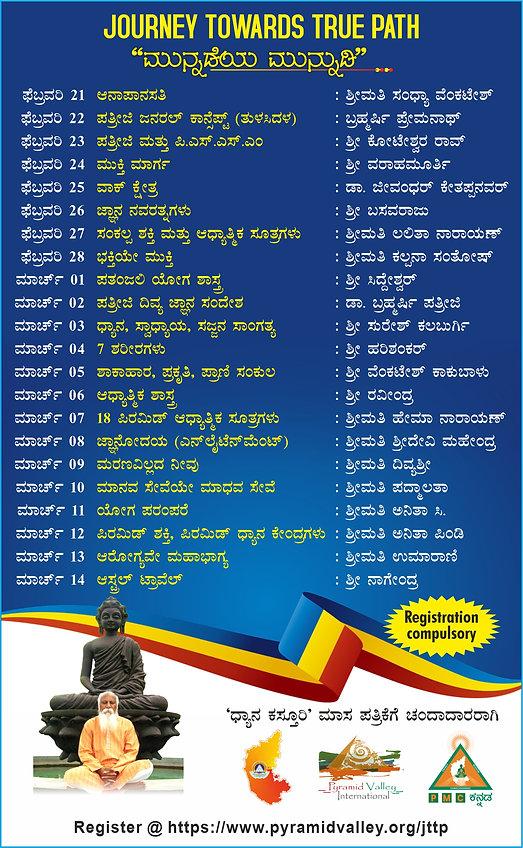 Munnadeya Munnudi flyer1.jpg