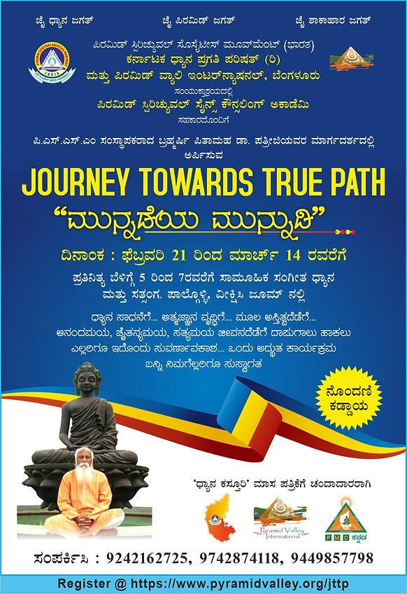Munnadeya Munnudi flyer.jpg