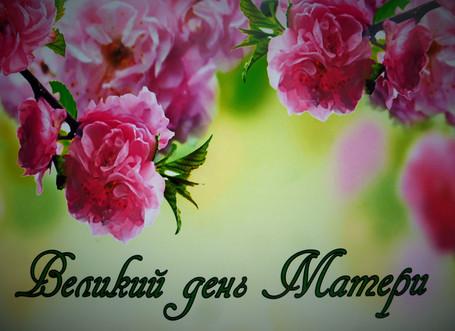 Поздравили с Днем Матери