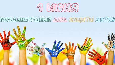 С международным днём защиты детей!