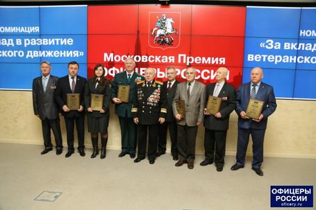 Вручение Московской Премии «Офицеры России»