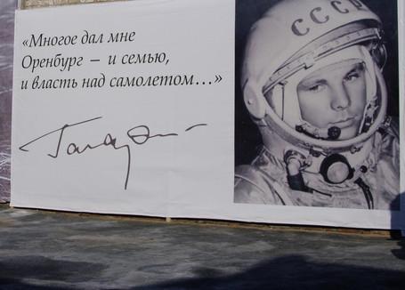 60 лет полета Юрия Гагарина в космос