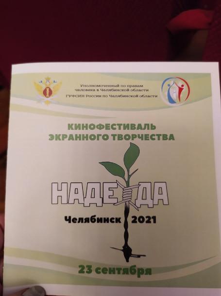 В г. Челябинске прошел кинофестиваль экранного творчества «Надежда. Челябинск-2021»