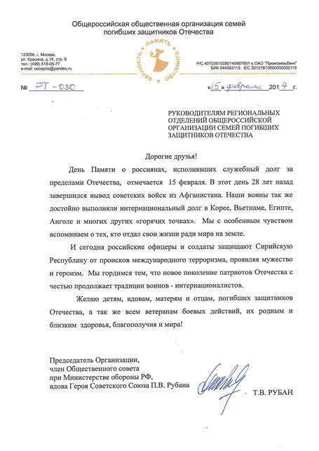 День Памяти о россиянах, исполнявших свой долг за пределами Отечества