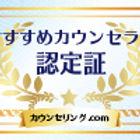 おススメカウンセラー認定証.jpg