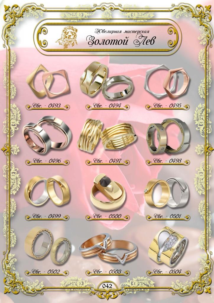 Обручальные кольца ЗИС_042.jpg
