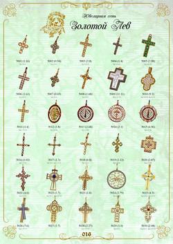 Каталог крестов и икон_016.jpg
