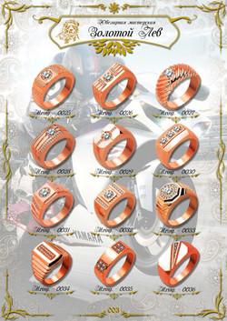 Мужские перстни и печатки ЗИС_003.jpg