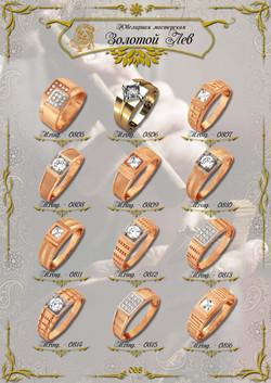 Мужские перстни и печатки ЗИС_068.jpg