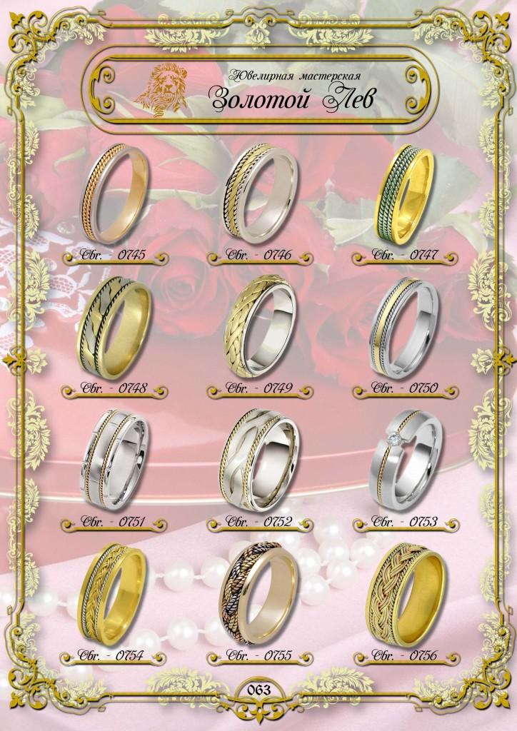 Обручальные кольца ЗИС_063.jpg