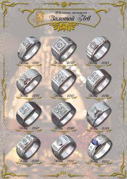 Мужские перстни и печатки ЗИС_021.jpg