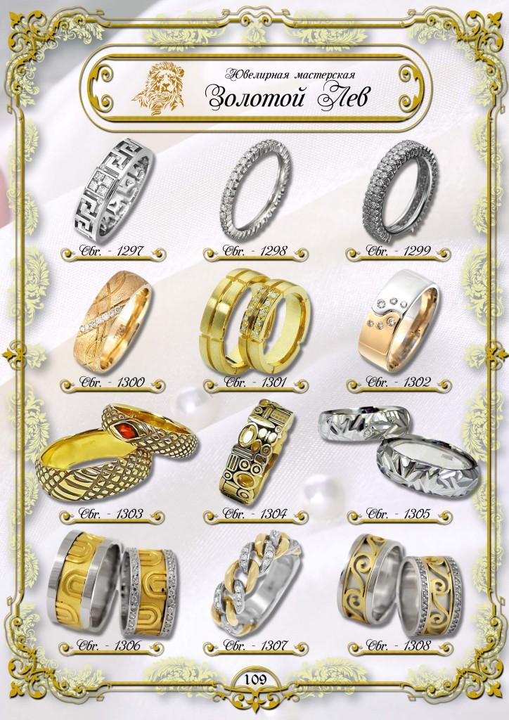 Обручальные кольца ЗИС_109.jpg