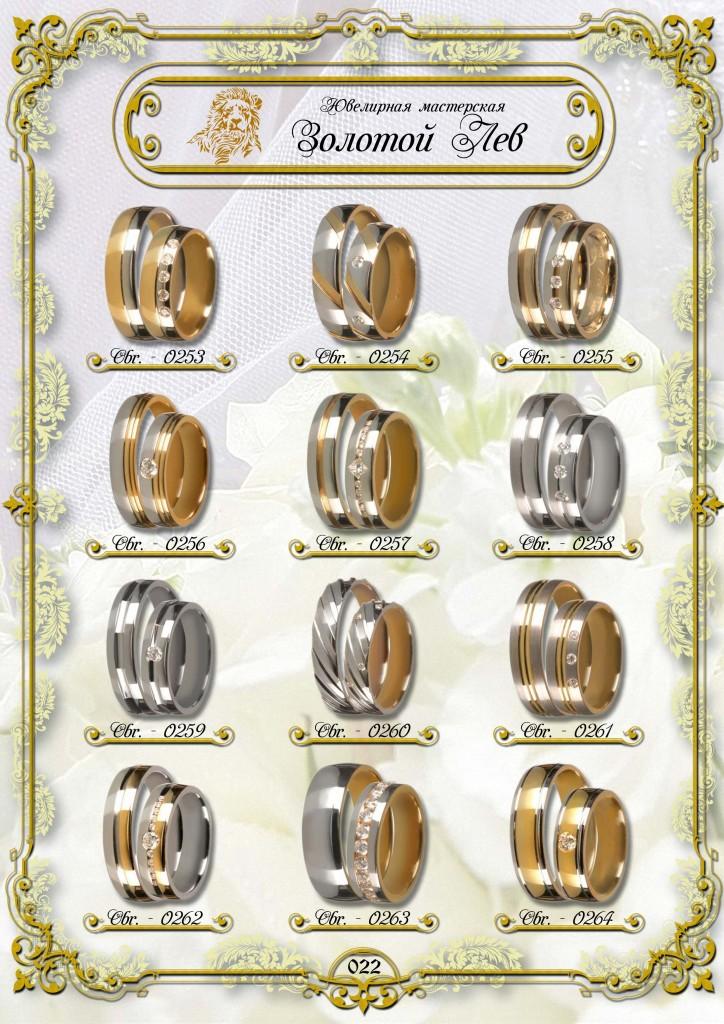 Обручальные кольца ЗИС_022.jpg