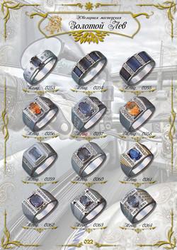 Мужские перстни и печатки ЗИС_022.jpg
