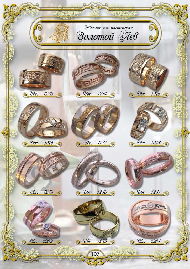 Обручальные кольца ЗИС_107.jpg