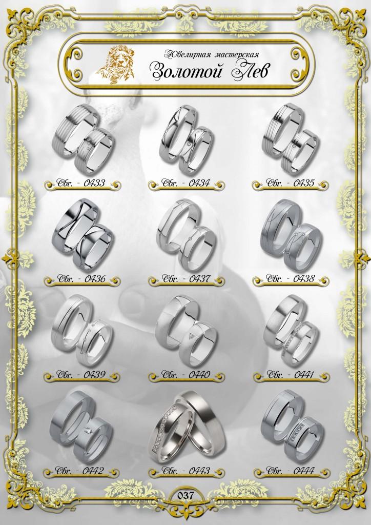 Обручальные кольца ЗИС_037.jpg