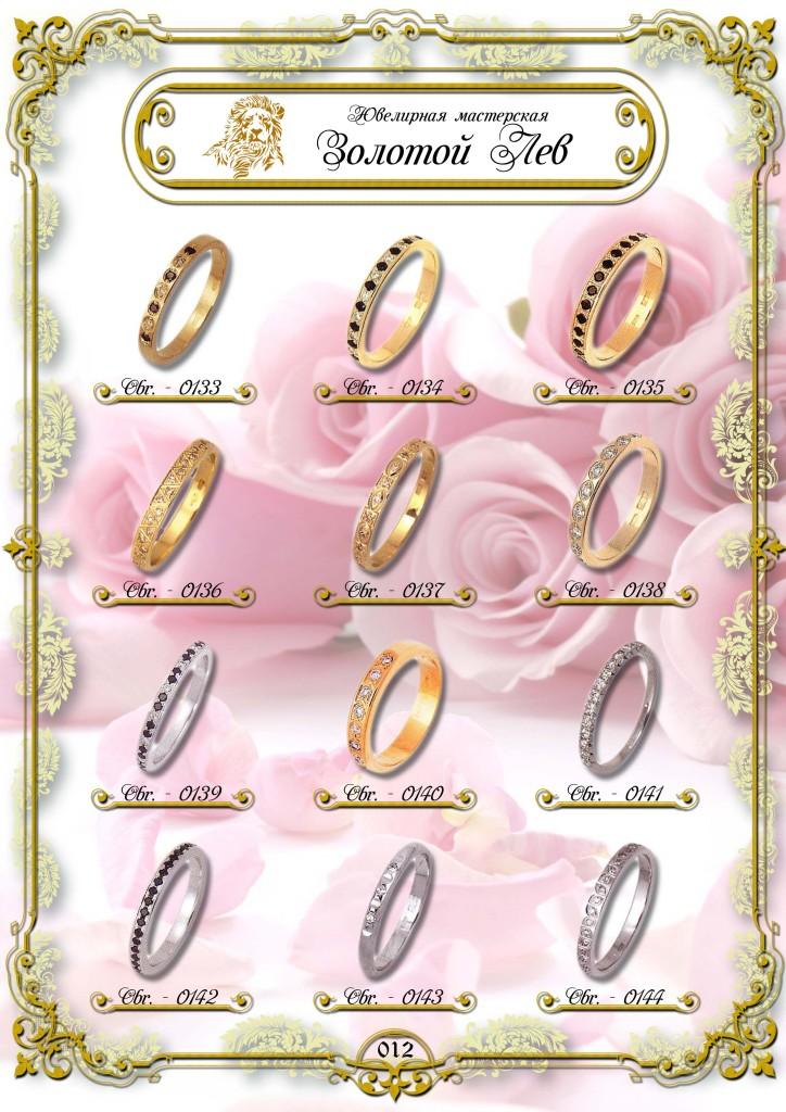 Обручальные кольца ЗИС_012.jpg