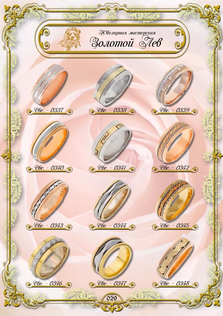 Обручальные кольца ЗИС_029.jpg