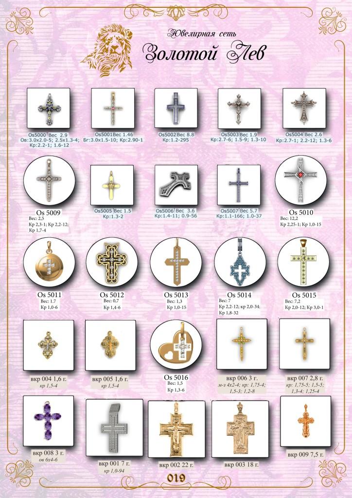 Каталог крестов и икон_019.jpg