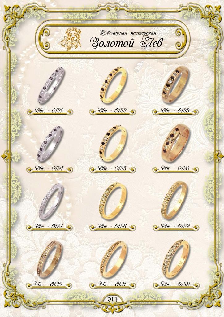 Обручальные кольца ЗИС_011.jpg