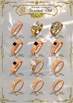 Мужские перстни и печатки ЗИС_069.jpg