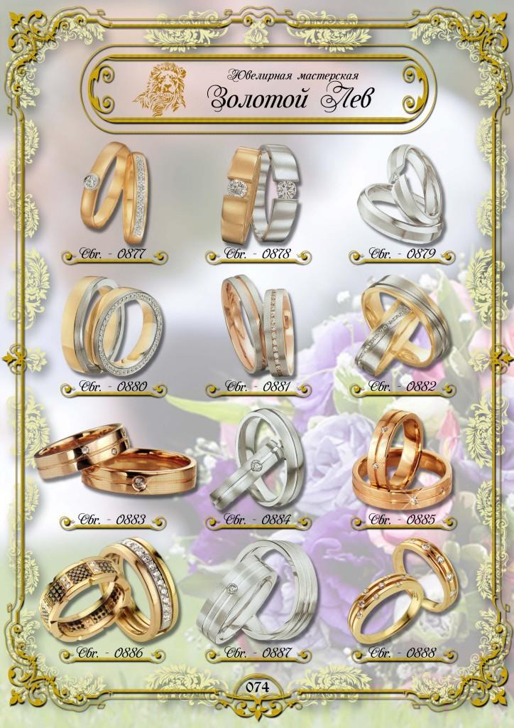 Обручальные кольца ЗИС_074.jpg