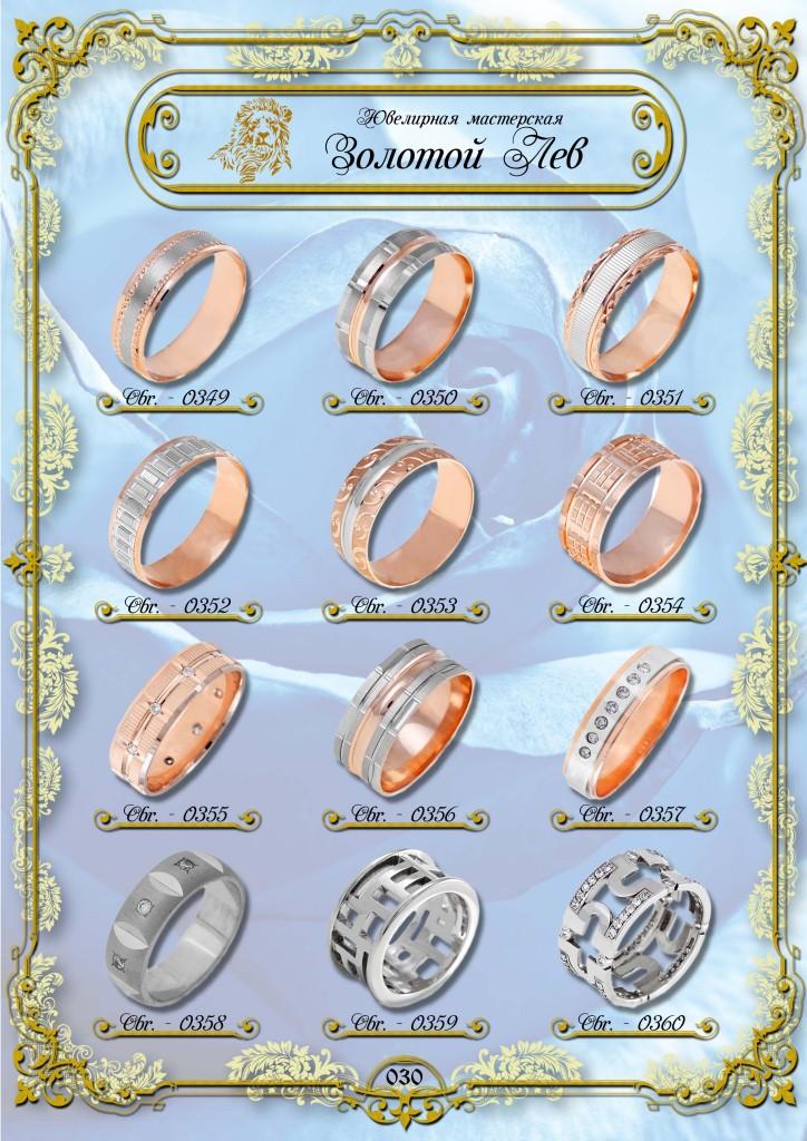 Обручальные кольца ЗИС_030.jpg