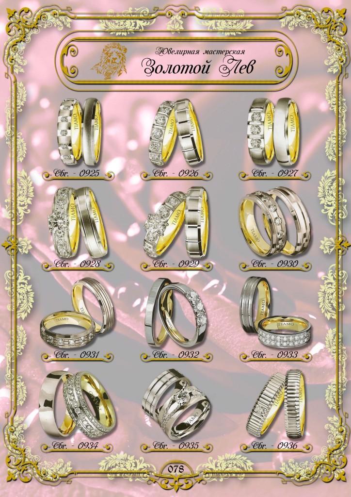 Обручальные кольца ЗИС_078.jpg