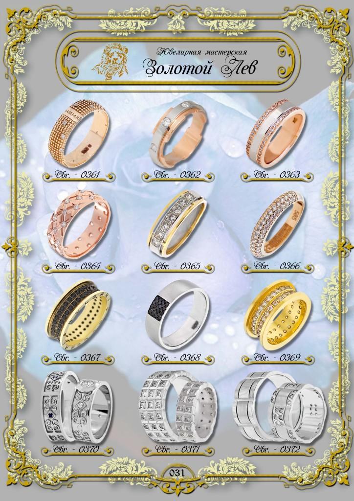 Обручальные кольца ЗИС_031.jpg