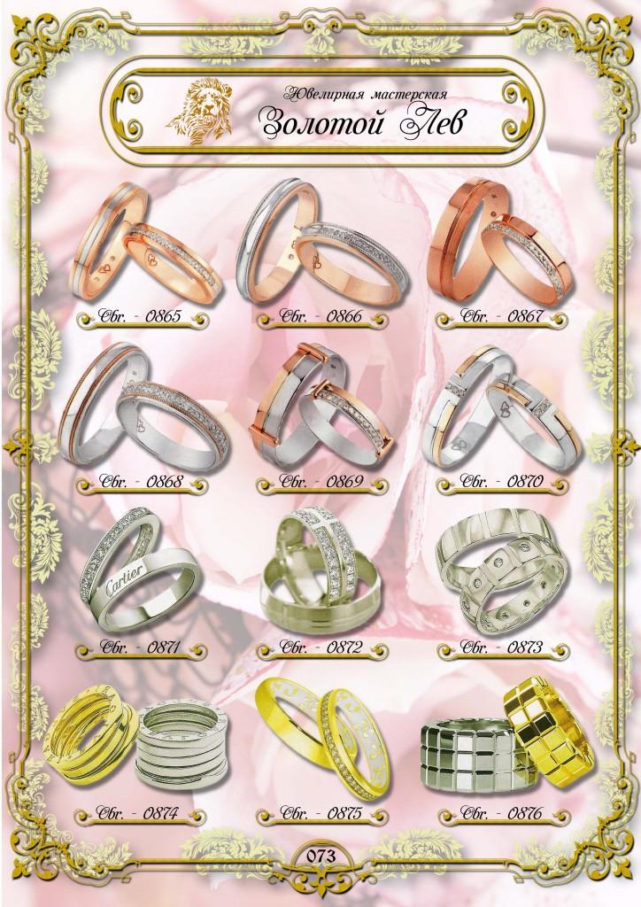 Обручальные кольца ЗИС_073.jpg