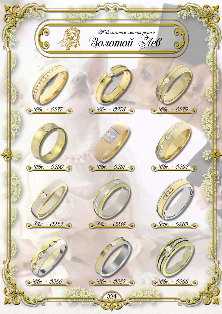Обручальные кольца ЗИС_024.jpg