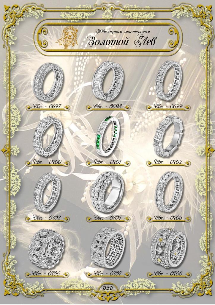 Обручальные кольца ЗИС_059.jpg