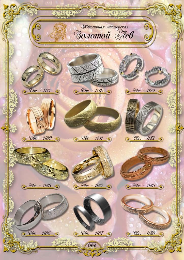 Обручальные кольца ЗИС_099.jpg