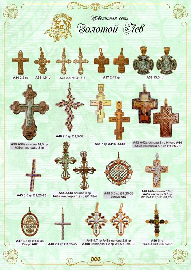 Каталог крестов и икон_006.jpg