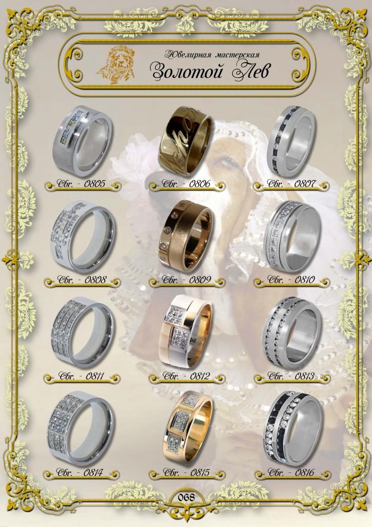 Обручальные кольца ЗИС_068.jpg