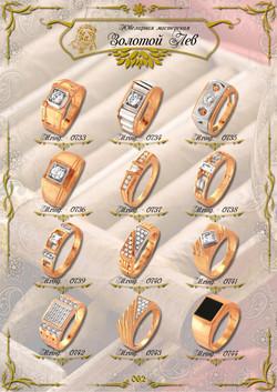 Мужские перстни и печатки ЗИС_062.jpg