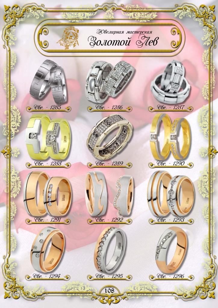 Обручальные кольца ЗИС_108.jpg