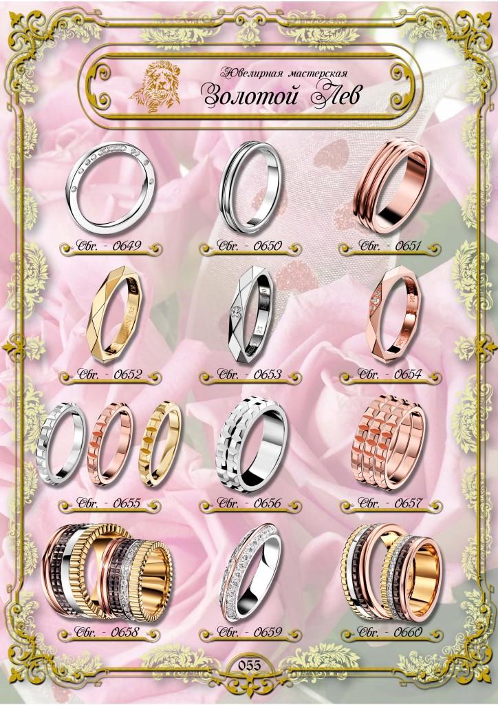 Обручальные кольца ЗИС_055.jpg