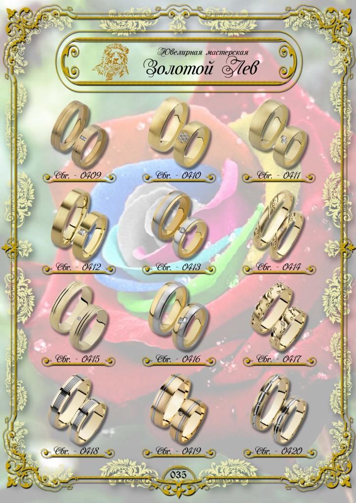 Обручальные кольца ЗИС_035.jpg