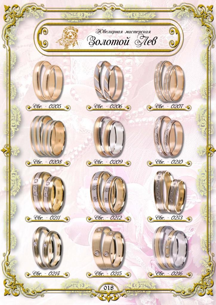 Обручальные кольца ЗИС_018.jpg