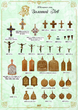 Каталог крестов и икон_007.jpg