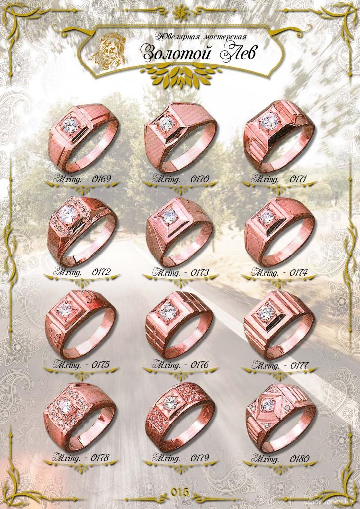 Мужские перстни и печатки ЗИС_015.jpg