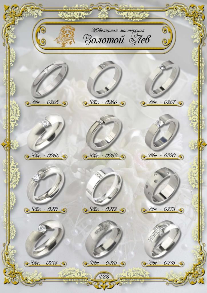 Обручальные кольца ЗИС_023.jpg